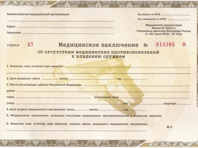 ОРУЖЕЙНАЯ СПРАВКА 002-О/У